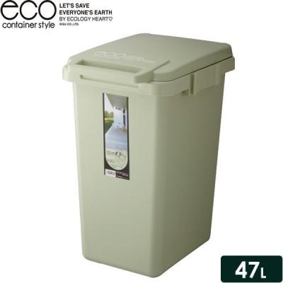 ゴミ箱 コンテナスタイル2 47L ライトグリーン NSC2-45J