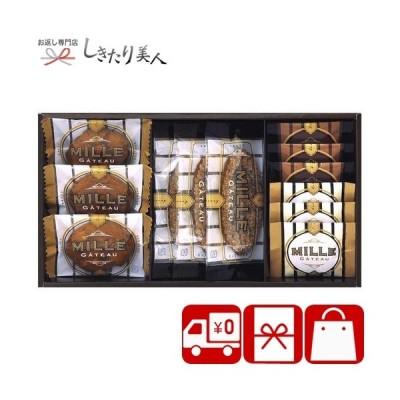 敬老の日 早割 プレゼント 新築祝い 送料無料 ミル・ガトー スイーツアソート(W15-01)