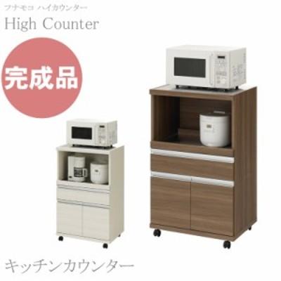 キッチンカウンター 収納 日本製 完成品 間仕切り ステンレストップ ハイカウンター 約 幅60cm HC-60 フナモコ