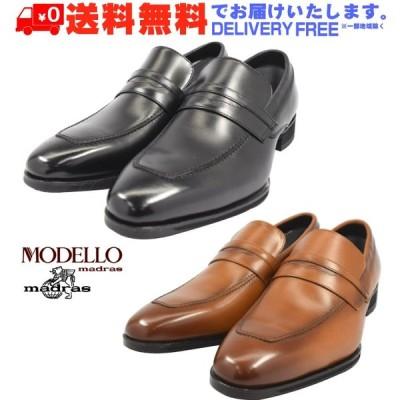 madras MODELLO マドラス モデーロ 8004 ドレスシューズ ローファー 革靴 本革 (nesh) (新品) (送料無料)