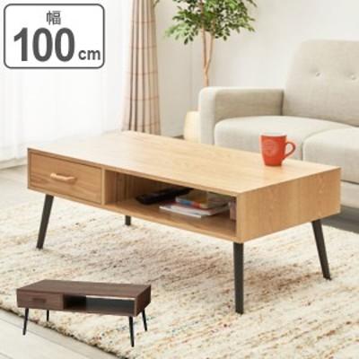 センターテーブル 幅100cm ローテーブル 引き出し 長方形 テーブル 木製 天然木 コンパクト テレビ台 机 収納 ( つくえ テレビボード リ