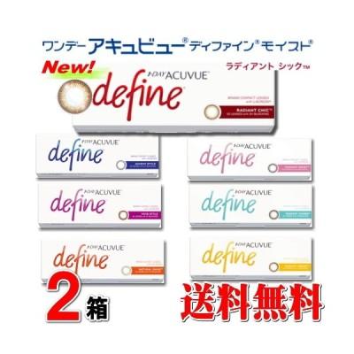 ワンデーアキュビューディファインモイスト 2箱セット(30枚/1箱)カラコン ワンデー 1day 度あり 度なし