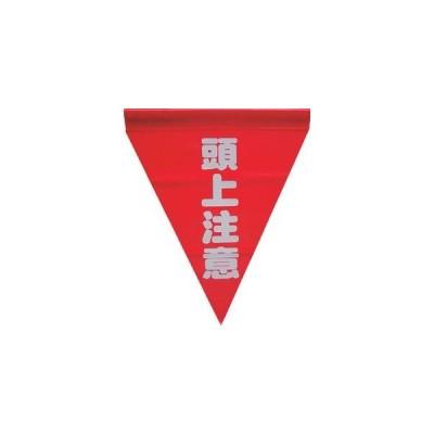 ユタカメイク 安全表示旗(筒状・頭上注意) 標示旗 AF-1127 返品種別B