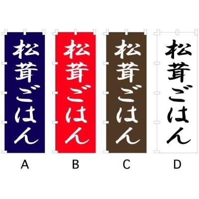 のぼり旗 『松茸ごはん』