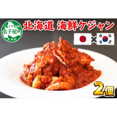 561.北海道 海鮮 ケジャン 2個 韓国 キムチ 蟹カニ かに 手作り 業務用 弟子屈