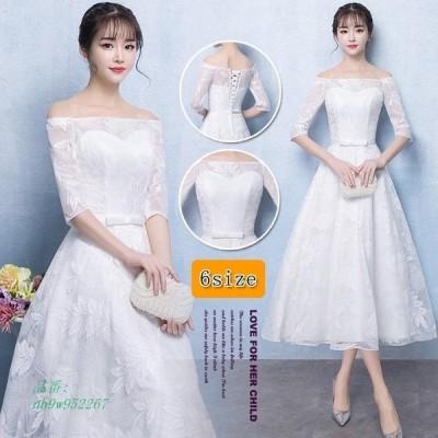 パーティードレス 結婚式 ドレス ウェディングドレス 演奏会 ドレス パーティー ロングドレス オフショルダー 卒業式 白ドレス 大人 袖あり 上品
