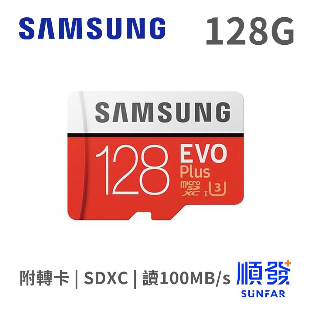 SAMSUNG 三星 EVO Plus micro SDXC 128G U3 記憶卡 SD卡
