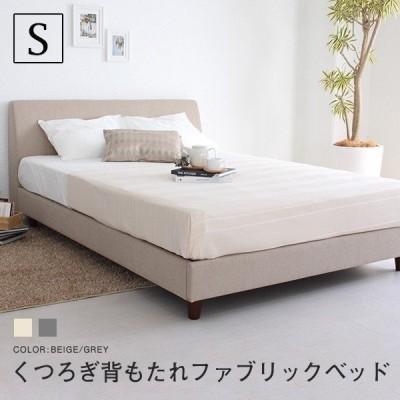 ベッド くつろぎ背もたれファブリックベッド シングルベッド 布(D)