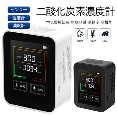 送料無料 期間セール 二酸化炭素濃度計 co2 空気質測定器 リアルタイム空気品質 センサー 二酸化炭素 高精度 コンパクト CO2モニター 空気質検知器
