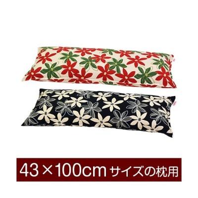 枕カバー 43×100cmの枕用ファスナー式  マリー ステッチ仕上げ