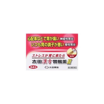 【第2類医薬品】 太田漢方 胃腸薬 II (34包入) ストレスからくる神経性胃炎に