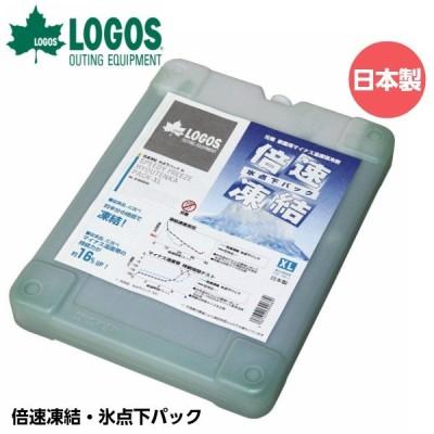 LOGOS ロゴス 倍速凍結・氷点下パックXL No.81660640