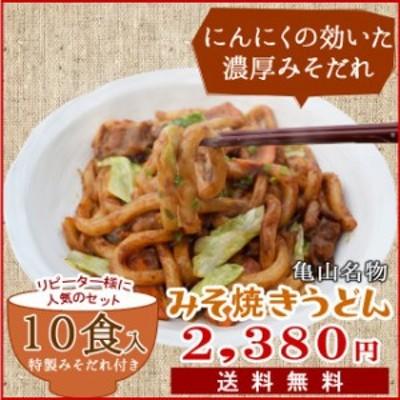 亀山 B級グルメ みそ焼きうどん お徳用 10食 送料無料 特製 味噌 たれ付 秘密のケンミンshow ランキング 通販 味噌焼きうどん