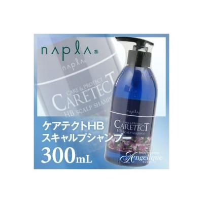 ナプラ ケアテクトHB スキャルプシャンプー 300ml:(×ネコポス不可)