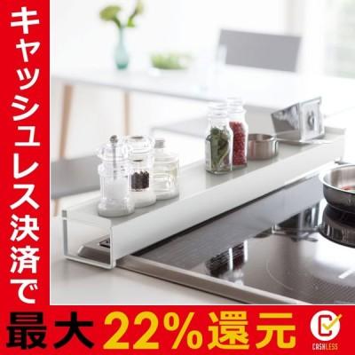 排気口カバー コンロ 黒 白 伸縮式 キッチン 棚 山崎実業