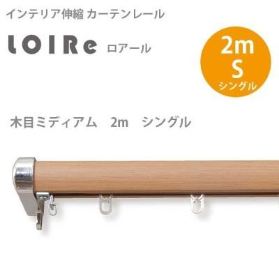 インテリア伸縮カーテンレール ロアール 木目ミディアム 2mシングルセット (1.2〜2.0mまで伸縮) 1つ