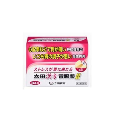太田漢方胃腸薬II 34包 太田胃散 第2類医薬品
