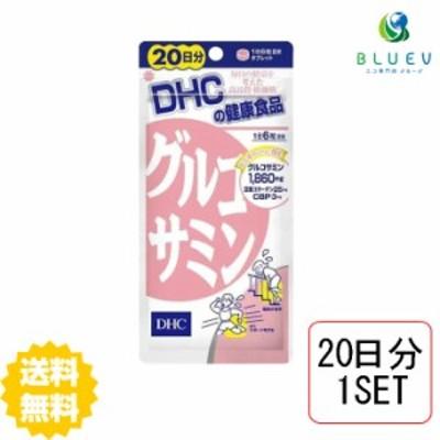 お試しDHC グルコサミン 20日分 (120粒)×1セット