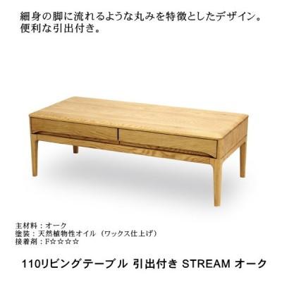 110リビングテーブル センターテーブル 引出付き ストリーム 久和屋 オーク無垢 ライト色 本州内 送料無料