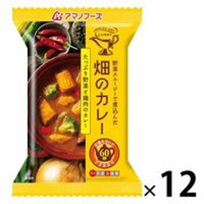 アサヒグループ食品アサヒグループ食品 畑のカレー たっぷり野菜と鶏肉のカレー 1セット(12個)