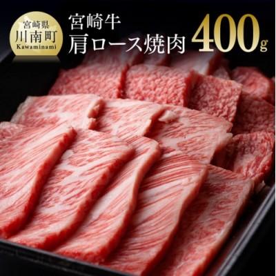 宮崎牛肩ロース焼肉400g