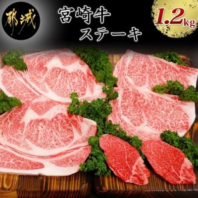 総重量1,200g!都城産宮崎牛ステーキ食べ比べセット_MM-0101