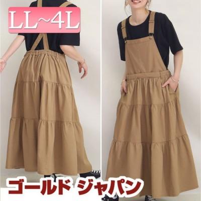 (GOLD JAPAN/ゴールドジャパン)大きいサイズ レディース ビッグサイズ ティアードサロペットスカート/レディース ベージュ