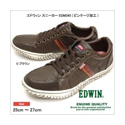 エドウィン スニーカー EDM345 ダークブラン