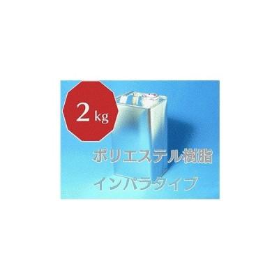 FRP樹脂 ポリエステル樹脂 2kg インパラフィン 材料 補修