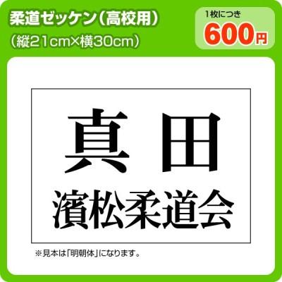 柔道ゼッケン(高校用) W30cm×H21cm