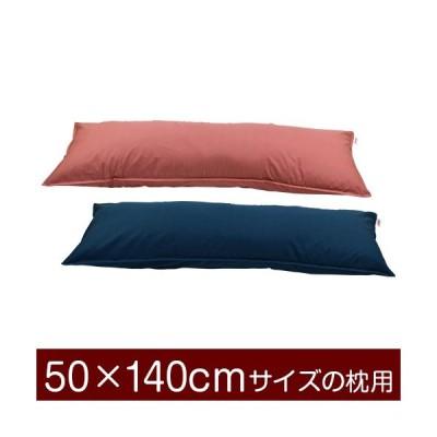 枕カバー 50×140cmの枕用ファスナー式  紬クロス ステッチ仕上げ