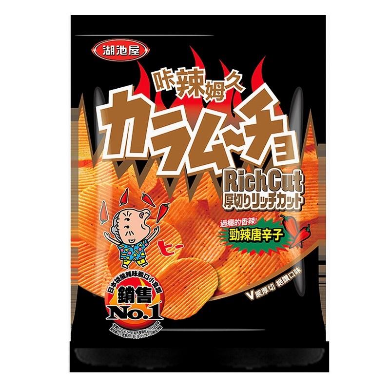 卡辣姆久厚切洋芋片勁辣唐辛子口味
