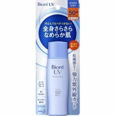 ビオレUV さらさらパーフェクトミルク(40ml)[UV 日焼け止め SPF50~]