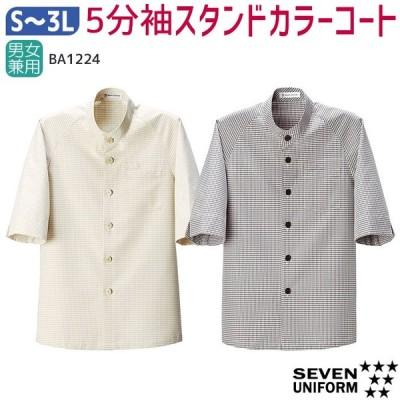 コックコート 厨房用衣料 調理服 5分袖スタンドカラーコート 男女兼用 BA1224 セブンユニフォーム