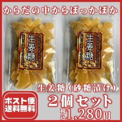 日本全国送料無料!からだの中からぽっかぽか 生姜糖200g×2個 ドライフルーツ 生姜の砂糖漬け