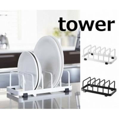 ディッシュスタンド タワー ホワイト ブラック TOWER 7137 3138  白 黒 シンプル ディッシュスタンド 皿立て ディッシュラック ディッシ