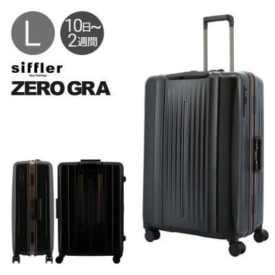 シフレ スーツケース 88L 66cm 5kg ゼログラ ZER1143-L Siffler ZEROGRA|ハード フレーム キャリーバッグ キャリーケース ストッパー付き TSAロック搭載