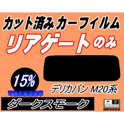 リアガラスのみ (s) デリカバン M20系 (15%) カット済み カーフィルム M20 BM20 BVM20 2列目左右固定1枚窓 ミツビシ