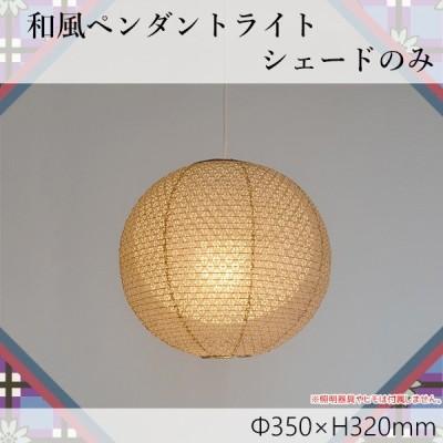 ペンダントライト 小梅茶in小梅白 交換用シェード SLP-1101 和風照明 セードのみ(電球・コード類等はついておりません。)