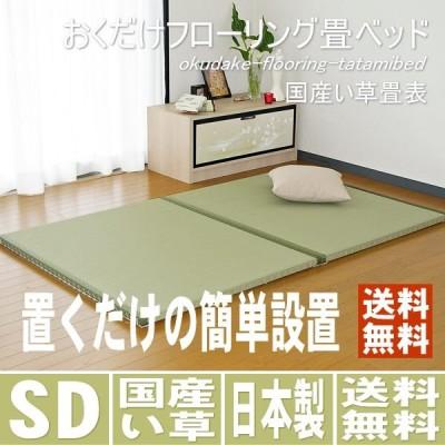 畳ベッド セミダブル 置き畳 フローリング畳ベッド 国産い草畳 半畳2枚1セット 日本製