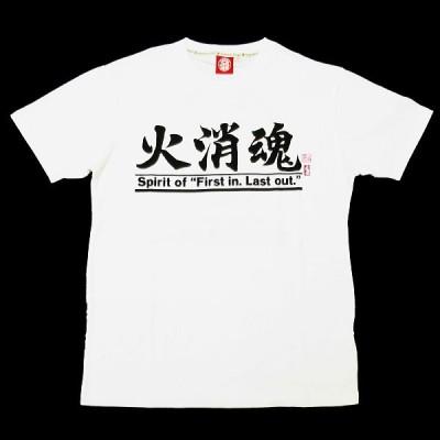 火消し魂(白)和柄半袖Tシャツ