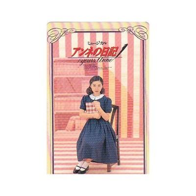 奥菜恵 アンネの日記テレカ