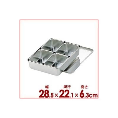 AG ステンレス製 普及型調味料入れ 4ヶ入れ 田の字型(2個×2列) 18-8ステンレス製 調味料ストッカー 業務用調味入れ