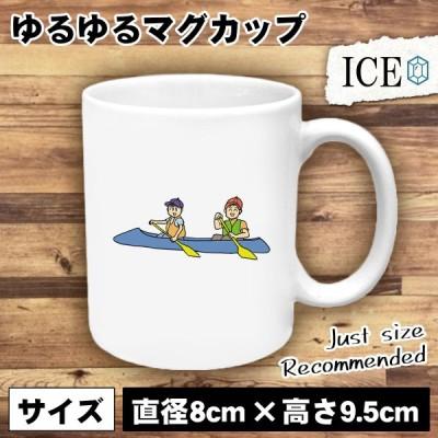 カヌー おもしろ マグカップ コップ 陶器 可愛い かわいい 白 シンプル かわいい カッコイイ シュール 面白い ジョーク ゆるい プレゼント プレゼント ギフト