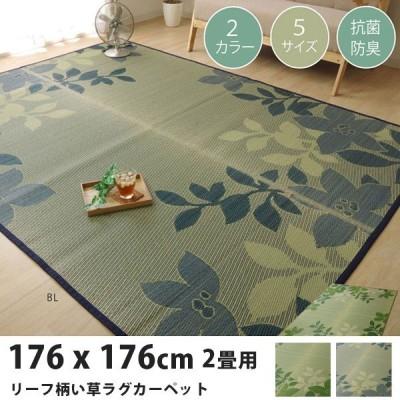 い草カーペット い草ラグ リーフ柄 シンプル 2畳 176×176cm おしゃれ 正方形
