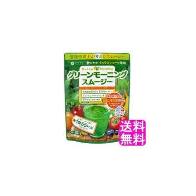 スムージー 粉末 ダイエット ファイン グリーンモーニングスムージー 200g 送料無料 ポイント消化