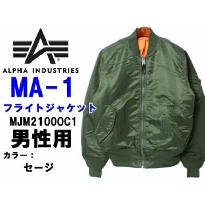 ALPHA アルファ MA-1 フライト ジャケット US(米国)基準サイズ 男性用 MJM21000C1 メンズ ジャンバー(01-20060014)