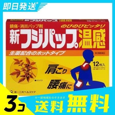 新フジパップ 温感 12枚 3個セット  第3類医薬品