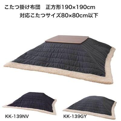 こたつ布団 掛け布団 正方形 天板サイズ 80×80cm以下 布団サイズ190×190cm KK-139