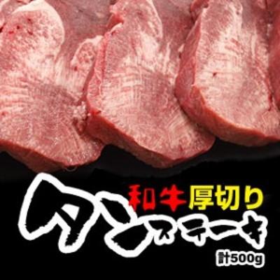タンステーキ厚切り500g1枚:約100g/4~5枚【国産牛タン】【国産】【ステーキ焼肉バーベキューBBQ】